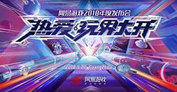 网易游戏520发布会新游汇总