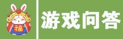 青蛙旅行中国之旅游戏问答