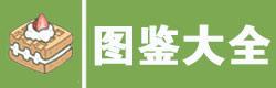 青蛙旅行中国之旅图鉴大全