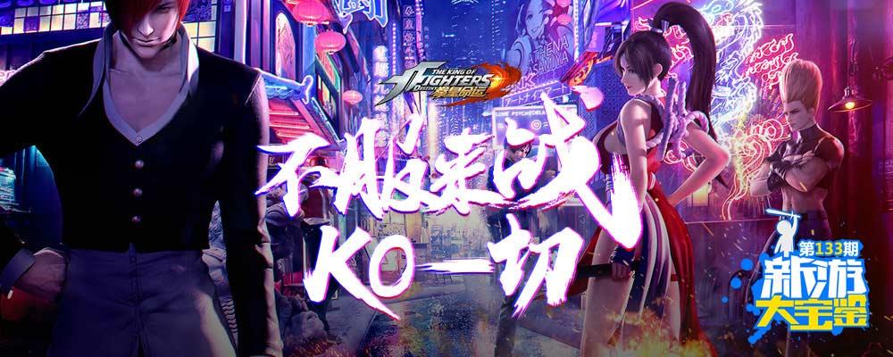 新新游大宝鉴第133期: 《拳皇命运》