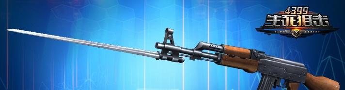 生死狙击针锋战神