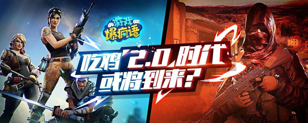 """亚洲城游戏官网爆疯语:""""吃鸡""""2.0时代或将到来?"""
