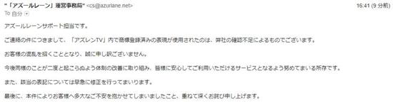 碧蓝航线道歉声明