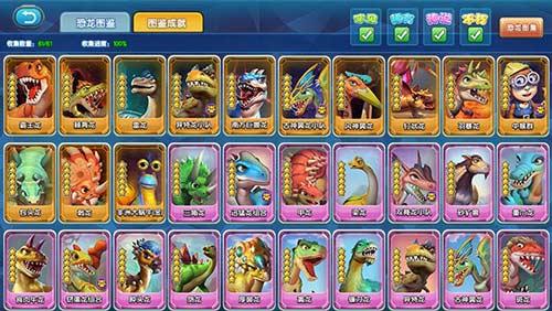 800余种恐龙