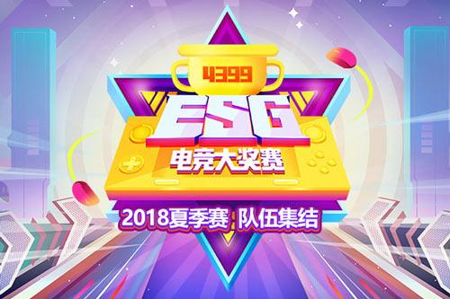 4399电竞大奖赛ESG