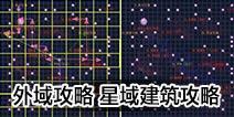 <font color='#FF0000'>不思议迷宫外域攻略 M01星域行星建筑解析</font>