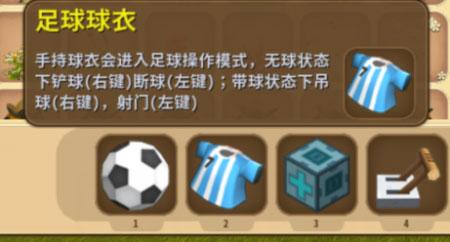 迷你世界足球2