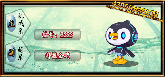 洛克王国科技企鹅技能表 种族值