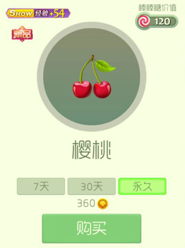 球球大作战孢子樱桃