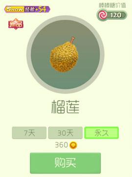 球球大作战孢子榴莲