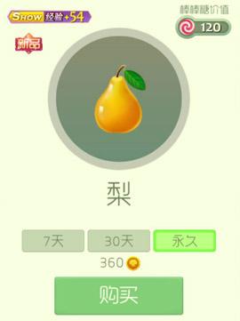 球球大作战孢子梨