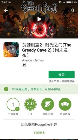 贪婪洞窟2下载