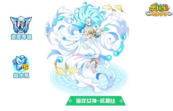 奥拉星海洋女神忒提丝