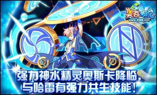 奥奇传说影帝奥斯卡降临 超强共生技能