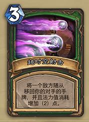 炉石传说竞技场新卡