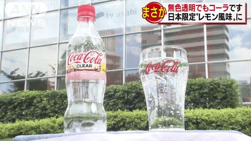 透明可口可乐