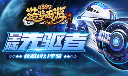 造梦西游4外传V3.6.0版本更新公告 全新科幻坐骑星际先驱者强势来袭