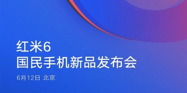 小米手机猛料迭出 红米6下周正式发布!