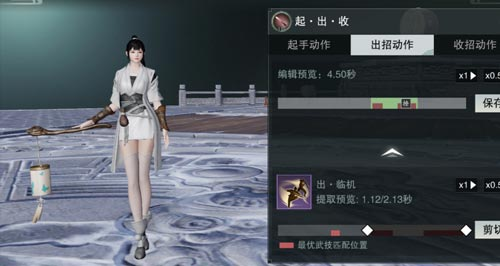 一梦江湖手游自创武功4