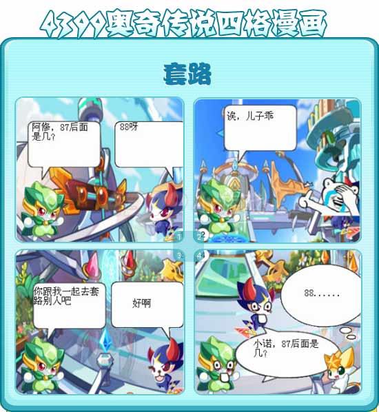 奥奇传说奥奇漫画―套路