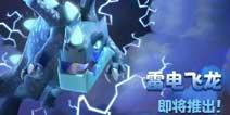 部落冲突更新预告:新兵种雷电飞龙!链式伤害了解一下