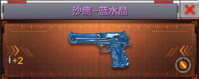 CF手游沙鹰-蓝水晶