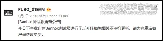 绝地求生Sanhok测试服6.8更新公告