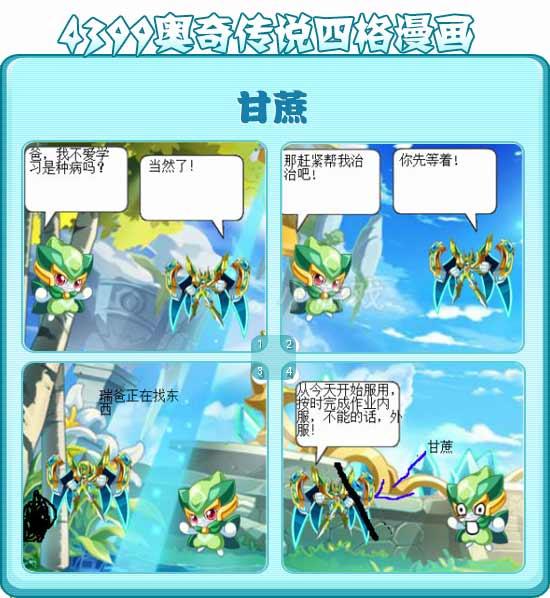 奥奇传说奥奇漫画―甘蔗