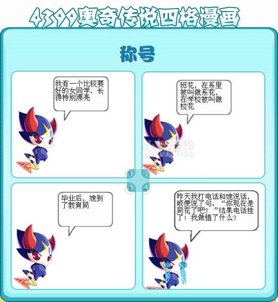 奥奇传说奥奇漫画―称号