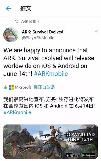 《方舟:生存进化》官方推特宣布6月14日全球双平台公测