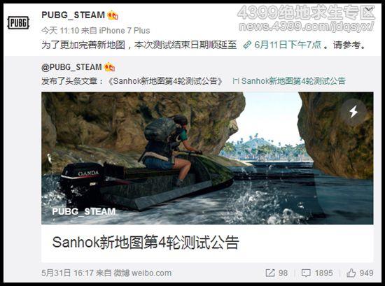 绝地求生Sanhok测试顺延公告