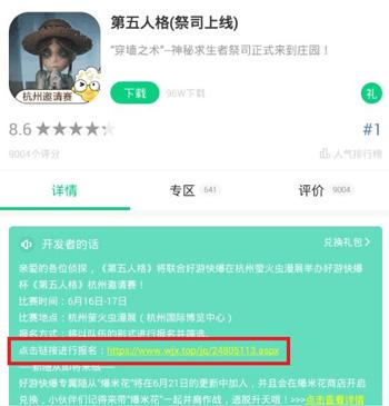 好游快爆杯《第五人格》杭州邀请赛报名地址