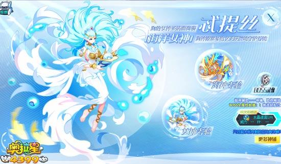 奥拉星海洋女神忒提丝在哪 海洋女神忒提丝怎么得