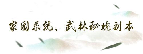 一梦江湖新资料片6