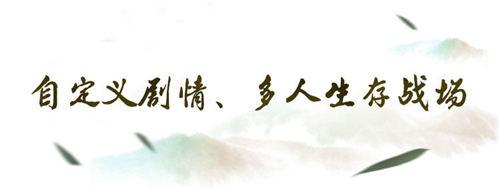 一梦江湖新资料片7