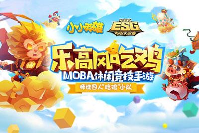 小小英雄——积木风io+Moba竞技手游
