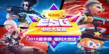 4399ESG2018夏季赛来袭 首波福利大放送!