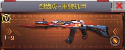 CF手游剑齿虎-重装机甲