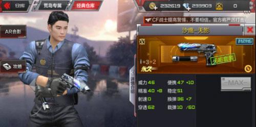 CF手游新版本武器2