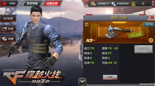 CF手游新版本武器7