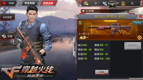 CF手游新版本武器12