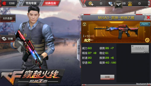 CF手游新版本武器16