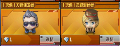 CF手游新版本武器26
