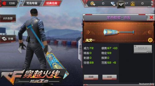CF手游新版本武器27