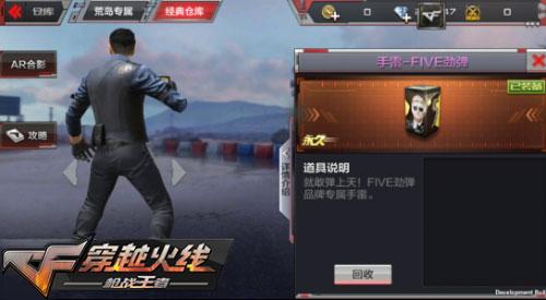 CF手游新版本武器29