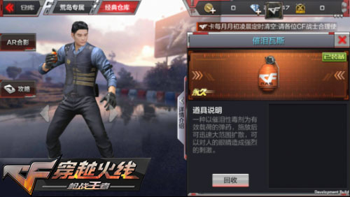 CF手游新版本武器31