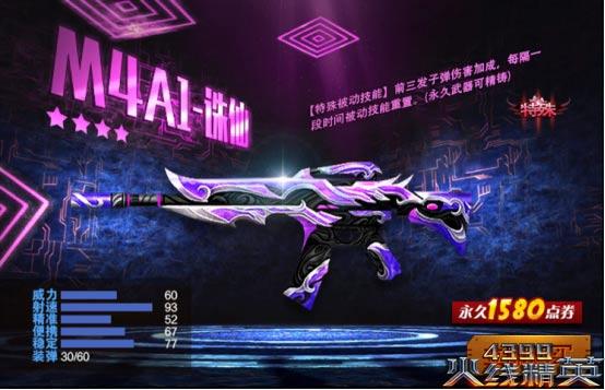 火线精英M4A1-诛仙