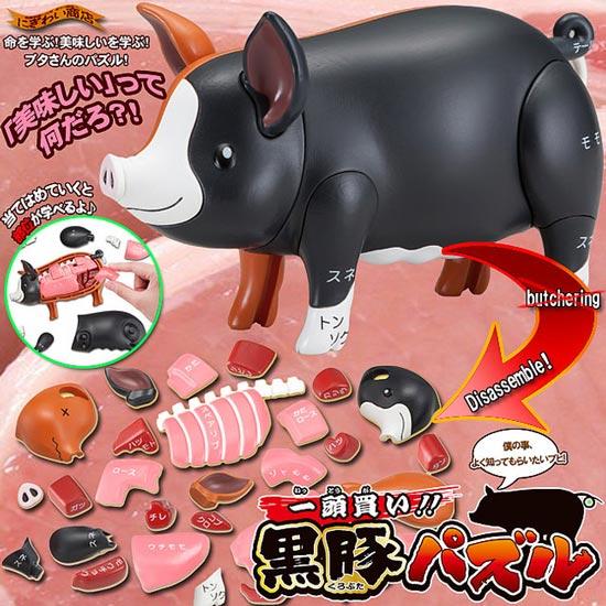 Megahouse立体拼图 黑猪3D立体拼图模型