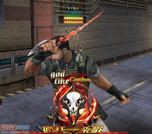 死狙击游戏截图