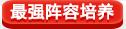 奥奇传说六一节活动获奖公告